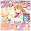 コミックヴァルキリーWeb版Vol.28