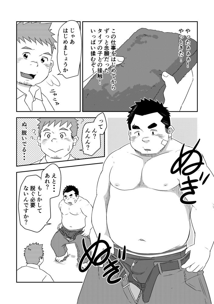 [コルクBOX] の【もみほぐしっ】