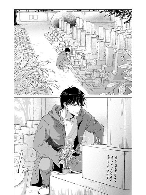 龍神さまは男を知らない【電子コミック限定特典付き】_1