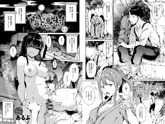 闇憑村 第一夜【単話】のサンプル画像