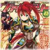 コミックヴァルキリーWeb版Vol.45