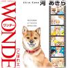 WONDER! 14.5巻 こぼれエピソード