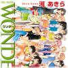 WONDER! 17