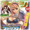 コミックヴァルキリーWeb版Vol.52