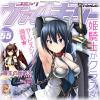 コミックヴァルキリーWeb版Vol.55
