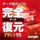 完全データ復元PRO15 【ジャングル】