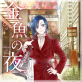金魚の夜(フルカラー) 第21話 オトナの恋愛