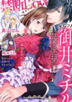 [TL]禁断Lovers Vol.093