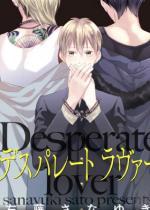 デスパレート ラヴァー(分冊版) 【第2話】