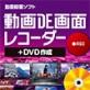 動画DE画面レコーダー+DVD作成 【ジャングル】