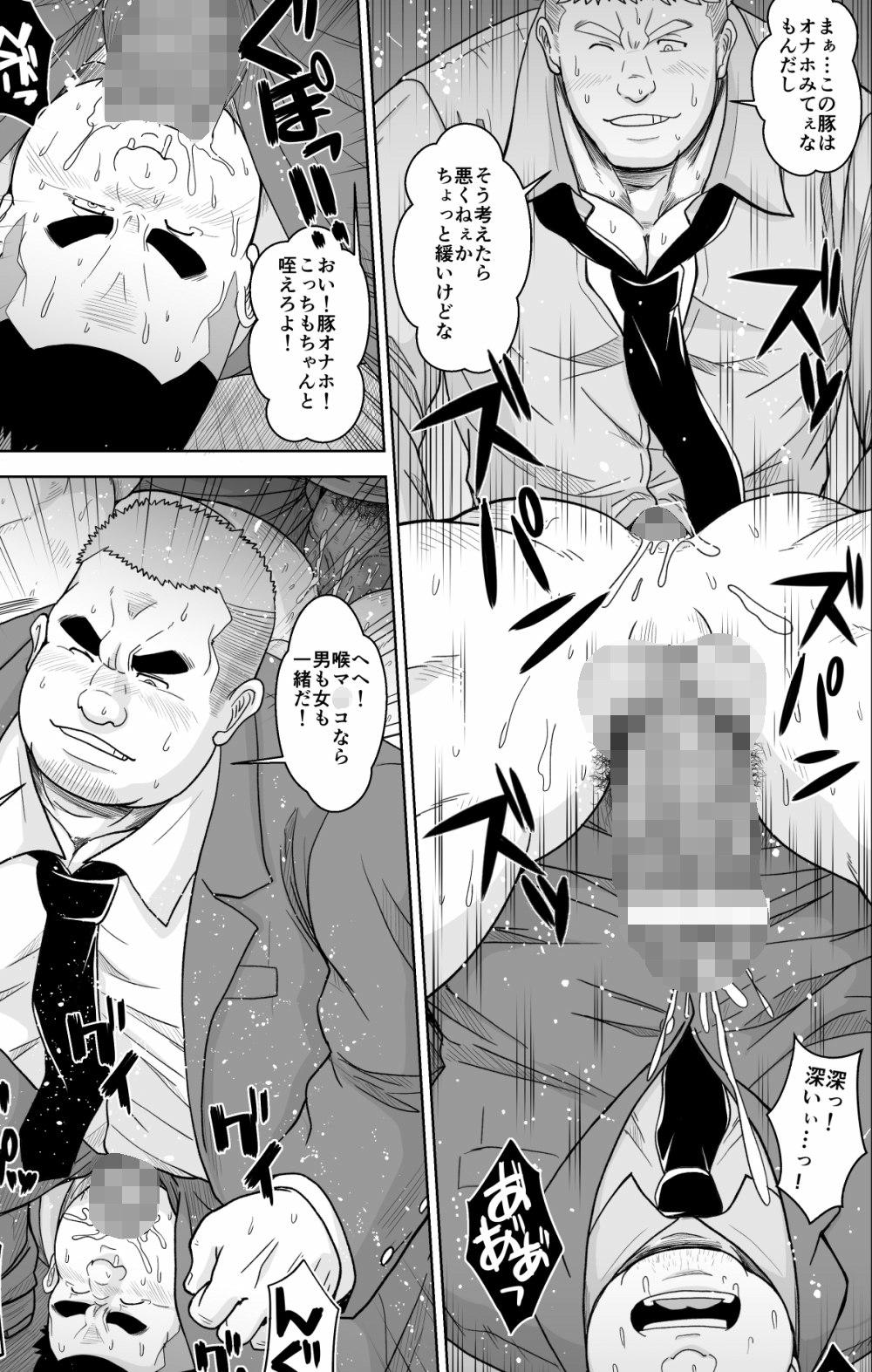 [べあている] の【社内奴隷】