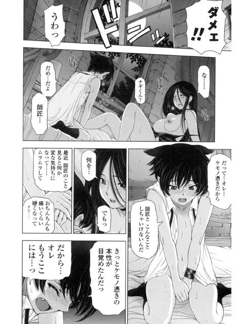 【50%OFF】魔女×ショタ【ジャンル作品50%割引】のサンプル画像
