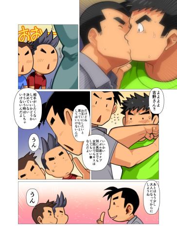 [我武者ら!] の【パパズマーケット3】