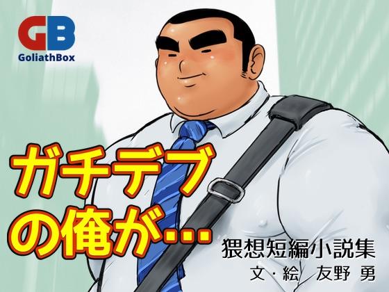 [Goliath Box] の【ガチデブの俺が… ショートタイム2】
