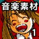 ゲーム用音楽素材集 Vol.1
