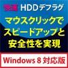 快速・HDDデフラグ Windows 8対応版 【フロントラ