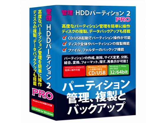 管理・HDDパーティション2 PRO DL版 【アイアールティー】の紹介画像