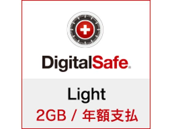 DigitalSafe(デジタルセーフ):Light (新規/更新) 2GB/年額支払の紹介画像