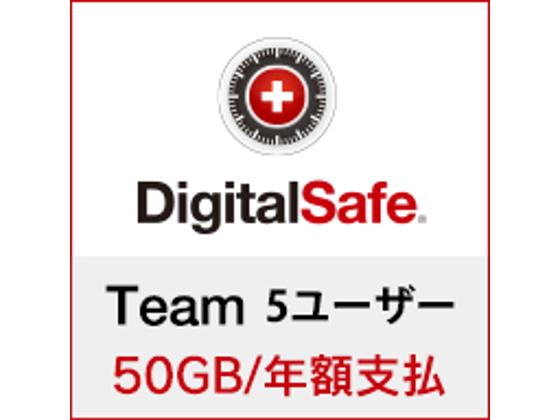 DigitalSafe(デジタルセーフ):Team (新規/更新) 5ユーザー 50GB/年額支払の紹介画像
