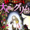 犬木加奈子の大人向けグリム童話1