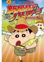映画クレヨンしんちゃん 新婚旅行ハリケーン〜失われたひろし〜