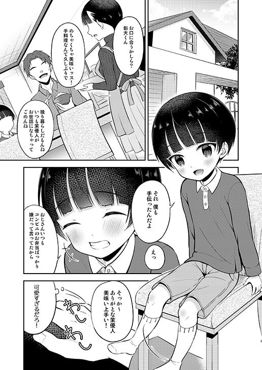 [思春期パラダイム] の【家庭訪問×おもちゃえっち】