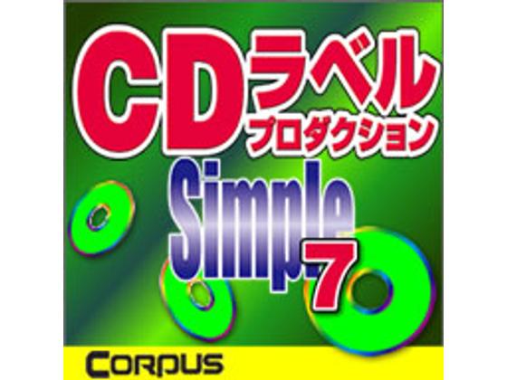 CDラベルプロダクションSimple7 ダウンロード版 【コーパス】の紹介画像