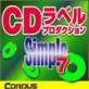 CDラベルプロダクションSimple7 ダウンロード版 【コ