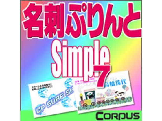名刺ぷりんとSimple7 ダウンロード版 【コーパス】の紹介画像
