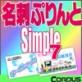 名刺ぷりんとSimple7 ダウンロード版 【コーパス】