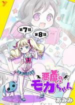 悪魔のモカちゃん 第7話〜第8話【単話】