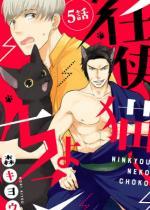 任侠猫ちょこ 分冊版 : 5