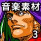 ゲーム用音楽素材集 Vol.3