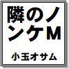 [小玉オサム文庫] の【隣のノンケM 小玉オサム作品集(50)】