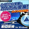 iTools動画変換 for Windows DL版 【マグ