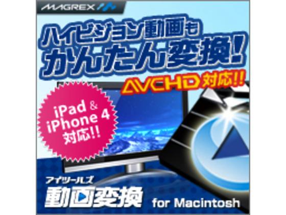 iTools動画変換 for Macintosh DL版 【マグレックス】の紹介画像