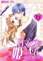 【50%OFF】ロマンスに姫は不在〜小悪魔育成中〜 6【20