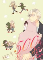 500年の恋 6