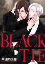 BLACK TIE(分冊版) 【第1話】