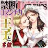 [TL]禁断Loversロマンチカ Vol.001 王子と秘
