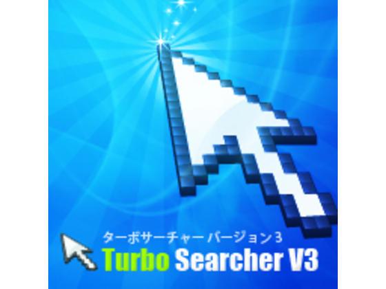 Turbo Searcher スタンダード版 V3 【ドライアウトインフォメーション】の紹介画像