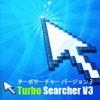 Turbo Searcher ネットワーク版 V3 【ドライ