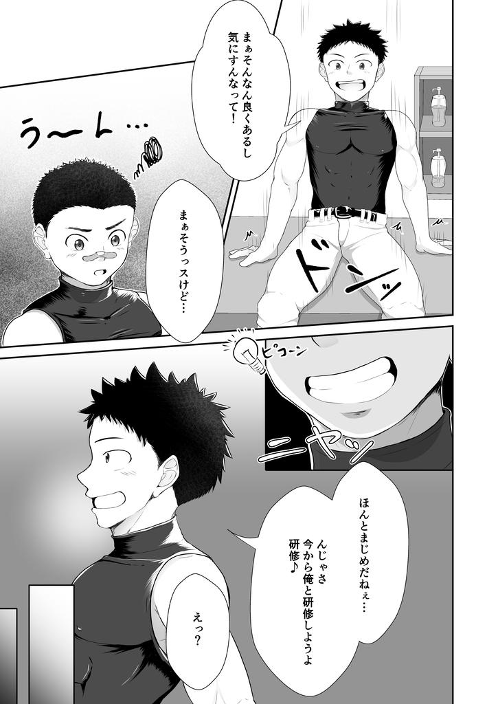 [QGスタジオ] の【球児達の風俗研修】