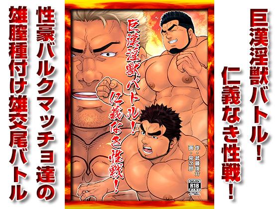 [漢度抜群] の【巨漢淫獣バトル!仁義なき性戦!】