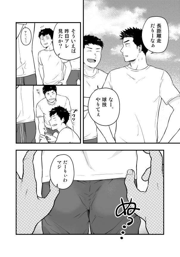 [仲村巧] の【脱↓】