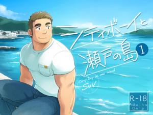 [SUVWAVE] の【シティボーイと瀬戸の島【1】】