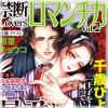 [TL]禁断Loversロマンチカ Vol.002 暴君と快