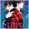 Spiral〜異端のカンケイ。〜 : 8
