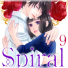 Spiral〜異端のカンケイ。〜 : 9