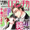 [TL]禁断Loversロマンチカ Vol.003 罪深き純